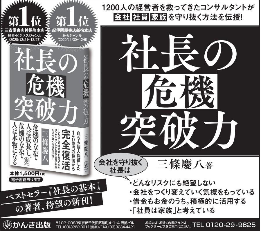 社長の危機突破力日経朝刊広告
